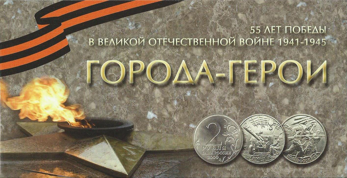 Альбом для монет 55 лет Победы в ВОВ 1941-1945. Города-герои739Размер альбома: 180 x 90 мм Размещение монеты: в открытую ячейку
