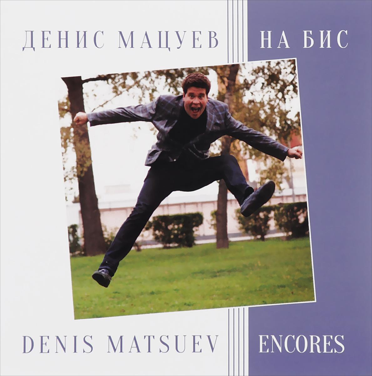 Денис Мацуев. На бис 2015 Audio CD