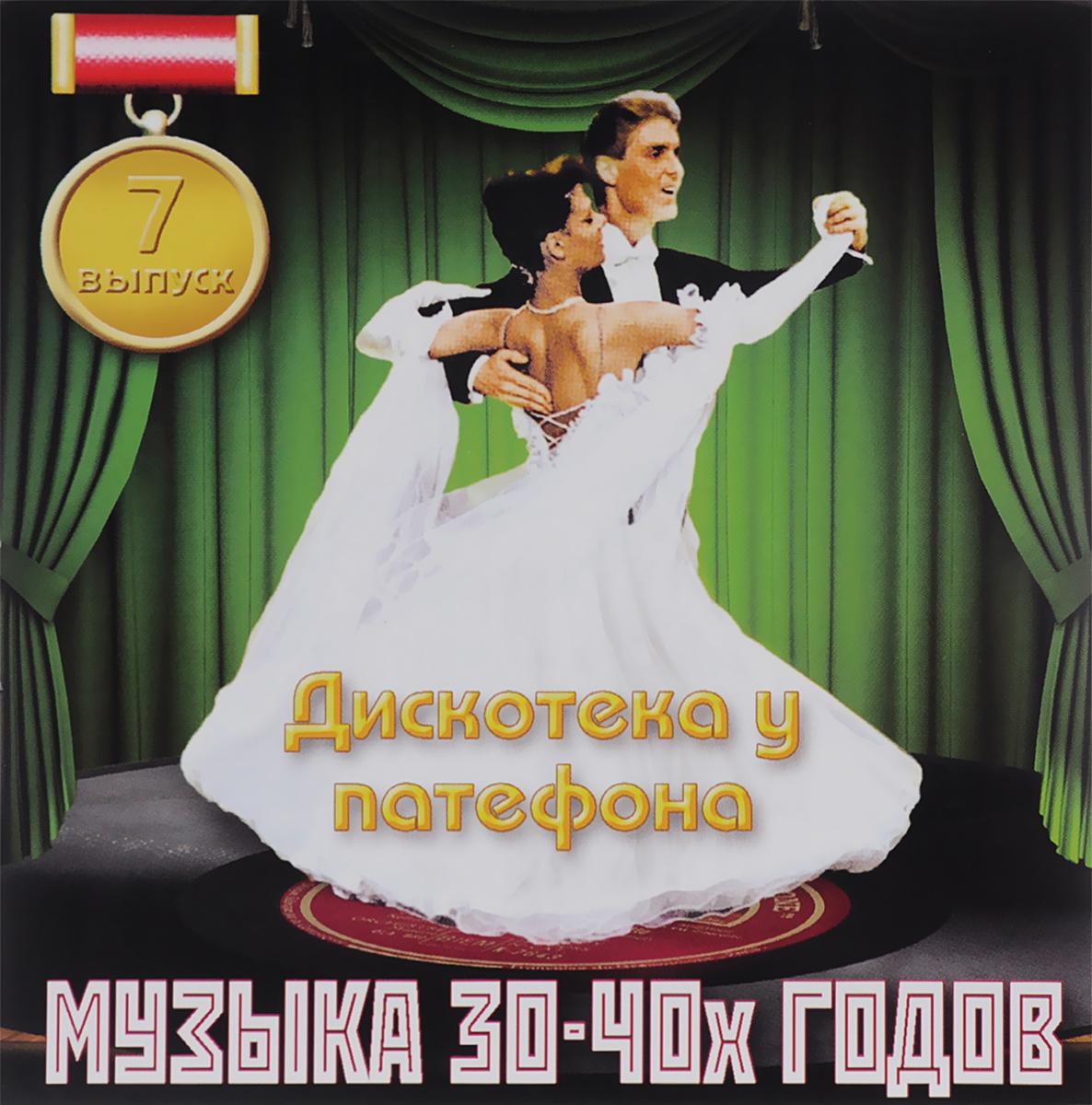 Zakazat.ru: Музыка 30-40х годов. Дискотека у патефона. Выпуск 7