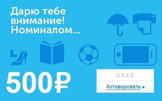 Электронный сертификат (500 руб.) Дарю тебе внимание номиналом…ОС28025Электронный подарочный сертификат OZON.ru - это код, с помощью которого можно приобретать товары всех категорий в магазине OZON.ru. Вы получаете код по электронной почте, указанной при регистрации, сразу после оплаты. Обратите внимание - срок действия подарочного сертификата не может быть менее 1 месяца и более 1 года с даты получения электронного письма с сертификатом. Подарочный сертификат не может быть использован для оплаты товаров наших партнеров. Получить информацию об этом можно на карточке соответствующего товара, где под кнопкой в корзину будет указан продавец, отличный от ООО Интернет Решения.