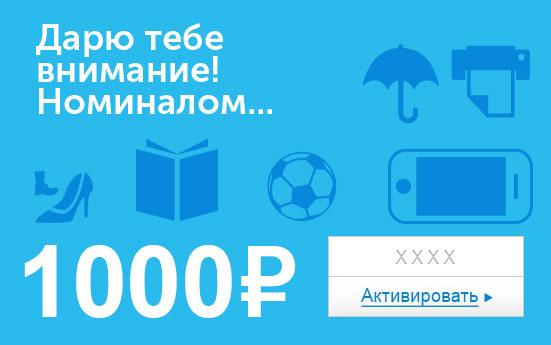 Электронный сертификат (1000 руб.) Дарю тебе внимание номиналом…09030904 068AЭлектронный подарочный сертификат OZON.ru - это код, с помощью которого можно приобретать товары всех категорий в магазине OZON.ru. Вы получаете код по электронной почте, указанной при регистрации, сразу после оплаты. Обратите внимание - подарочный сертификат не может быть использован для оплаты товаров наших партнеров. Получить информацию об этом можно на карточке соответствующего товара, где под кнопкой в корзину будет указан продавец, отличный от ООО Интернет Решения.