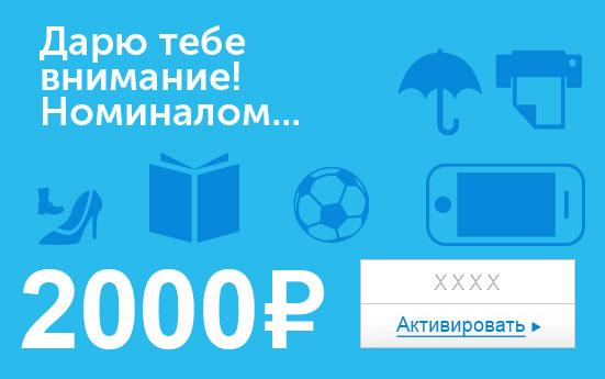 Электронный сертификат (2000 руб.) Дарю тебе внимание номиналом…ОС28025Электронный подарочный сертификат OZON.ru - это код, с помощью которого можно приобретать товары всех категорий в магазине OZON.ru. Вы получаете код по электронной почте, указанной при регистрации, сразу после оплаты.