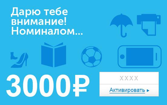 Электронный сертификат (3000 руб.) Дарю тебе внимание номиналом…e1373740Электронный подарочный сертификат OZON.ru - это код, с помощью которого можно приобретать товары всех категорий в магазине OZON.ru. Вы получаете код по электронной почте, указанной при регистрации, сразу после оплаты. Обратите внимание - срок действия подарочного сертификата не может быть менее 1 месяца и более 1 года с даты получения электронного письма с сертификатом. Подарочный сертификат не может быть использован для оплаты товаров наших партнеров. Получить информацию об этом можно на карточке соответствующего товара, где под кнопкой в корзину будет указан продавец, отличный от ООО Интернет Решения.