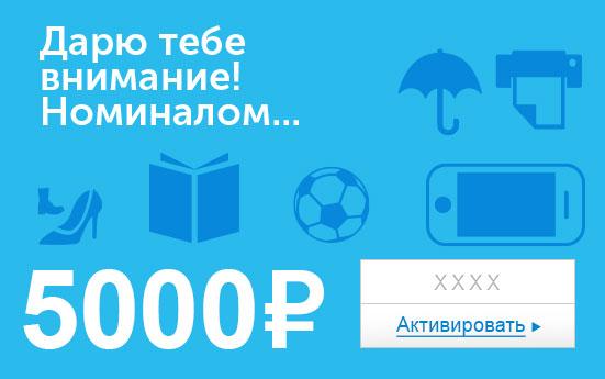 Электронный сертификат (5000 руб.) Дарю тебе внимание номиналом…e1373740Электронный подарочный сертификат OZON.ru - это код, с помощью которого можно приобретать товары всех категорий в магазине OZON.ru. Вы получаете код по электронной почте, указанной при регистрации, сразу после оплаты. Обратите внимание - срок действия подарочного сертификата не может быть менее 1 месяца и более 1 года с даты получения электронного письма с сертификатом. Подарочный сертификат не может быть использован для оплаты товаров наших партнеров. Получить информацию об этом можно на карточке соответствующего товара, где под кнопкой в корзину будет указан продавец, отличный от ООО Интернет Решения.