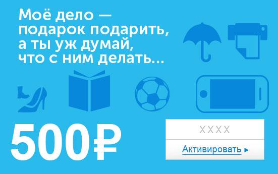 Электронный сертификат (500 руб.) Мое дело подарок подарить - а ты уж думай, что с ним делать…BRL001Электронный подарочный сертификат OZON.ru - это код, с помощью которого можно приобретать товары всех категорий в магазине OZON.ru. Вы получаете код по электронной почте, указанной при регистрации, сразу после оплаты. Обратите внимание - срок действия подарочного сертификата не может быть менее 1 месяца и более 1 года с даты получения электронного письма с сертификатом. Подарочный сертификат не может быть использован для оплаты товаров наших партнеров. Получить информацию об этом можно на карточке соответствующего товара, где под кнопкой в корзину будет указан продавец, отличный от ООО Интернет Решения.