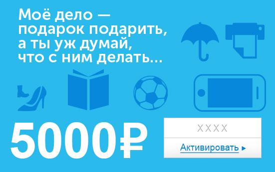 Электронный сертификат (5000 руб.) Мое дело подарок подарить - а ты уж думай, что с ним делать…e1373740Электронный подарочный сертификат OZON.ru - это код, с помощью которого можно приобретать товары всех категорий в магазине OZON.ru. Вы получаете код по электронной почте, указанной при регистрации, сразу после оплаты. Обратите внимание - срок действия подарочного сертификата не может быть менее 1 месяца и более 1 года с даты получения электронного письма с сертификатом. Подарочный сертификат не может быть использован для оплаты товаров наших партнеров. Получить информацию об этом можно на карточке соответствующего товара, где под кнопкой в корзину будет указан продавец, отличный от ООО Интернет Решения.
