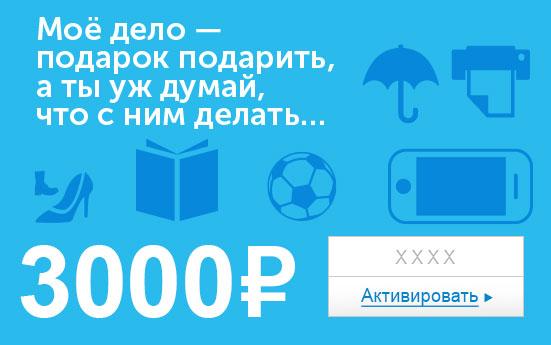 Электронный сертификат (3000 руб.) Мое дело подарок подарить - а ты уж думай, что с ним делать…ОС28025Электронный подарочный сертификат OZON.ru - это код, с помощью которого можно приобретать товары всех категорий в магазине OZON.ru. Вы получаете код по электронной почте, указанной при регистрации, сразу после оплаты. Обратите внимание - срок действия подарочного сертификата не может быть менее 1 месяца и более 1 года с даты получения электронного письма с сертификатом. Подарочный сертификат не может быть использован для оплаты товаров наших партнеров. Получить информацию об этом можно на карточке соответствующего товара, где под кнопкой в корзину будет указан продавец, отличный от ООО Интернет Решения.