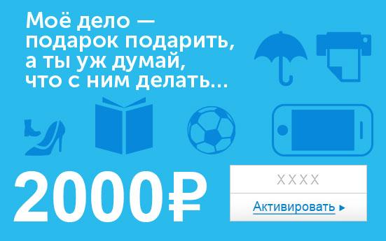 Электронный сертификат (2000 руб.) Мое дело подарок подарить - а ты уж думай, что с ним делать…ОС28025Электронный подарочный сертификат OZON.ru - это код, с помощью которого можно приобретать товары всех категорий в магазине OZON.ru. Вы получаете код по электронной почте, указанной при регистрации, сразу после оплаты. Обратите внимание - срок действия подарочного сертификата не может быть менее 1 месяца и более 1 года с даты получения электронного письма с сертификатом. Подарочный сертификат не может быть использован для оплаты товаров наших партнеров. Получить информацию об этом можно на карточке соответствующего товара, где под кнопкой в корзину будет указан продавец, отличный от ООО Интернет Решения.