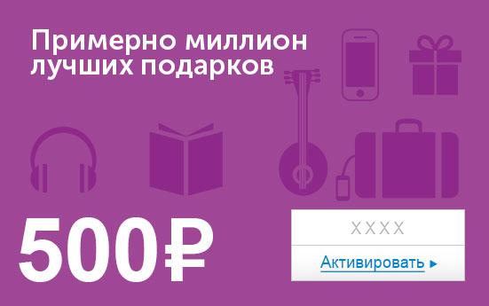 Электронный сертификат (500 руб.) Примерно миллион лучших подарков10072221Электронный подарочный сертификат OZON.ru - это код, с помощью которого можно приобретать товары всех категорий в магазине OZON.ru. Вы получаете код по электронной почте, указанной при регистрации, сразу после оплаты. Обратите внимание - подарочный сертификат не может быть использован для оплаты товаров наших партнеров. Получить информацию об этом можно на карточке соответствующего товара, где под кнопкой в корзину будет указан продавец, отличный от ООО Интернет Решения.