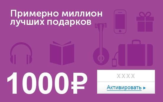 Электронный сертификат (1000 руб.)Примерно миллион лучших подарковОС28025Электронный подарочный сертификат OZON.ru - это код, с помощью которого можно приобретать товары всех категорий в магазине OZON.ru. Вы получаете код по электронной почте, указанной при регистрации, сразу после оплаты. Обратите внимание - срок действия подарочного сертификата не может быть менее 1 месяца и более 1 года с даты получения электронного письма с сертификатом. Подарочный сертификат не может быть использован для оплаты товаров наших партнеров. Получить информацию об этом можно на карточке соответствующего товара, где под кнопкой в корзину будет указан продавец, отличный от ООО Интернет Решения.