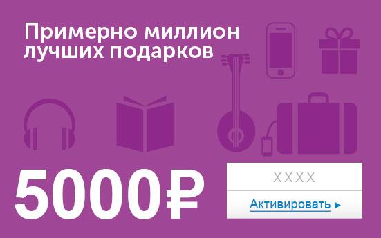 Электронный сертификат (5000 руб.) Примерно миллион лучших подарковZ589745 black/blueЭлектронный подарочный сертификат OZON.ru - это код, с помощью которого можно приобретать товары всех категорий в магазине OZON.ru. Вы получаете код по электронной почте, указанной при регистрации, сразу после оплаты. Обратите внимание - подарочный сертификат не может быть использован для оплаты товаров наших партнеров. Получить информацию об этом можно на карточке соответствующего товара, где под кнопкой в корзину будет указан продавец, отличный от ООО Интернет Решения.