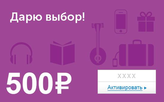 Электронный сертификат (500 руб.) Дарю выбор!ОС28025Электронный подарочный сертификат OZON.ru - это код, с помощью которого можно приобретать товары всех категорий в магазине OZON.ru. Вы получаете код по электронной почте, указанной при регистрации, сразу после оплаты. Обратите внимание - срок действия подарочного сертификата не может быть менее 1 месяца и более 1 года с даты получения электронного письма с сертификатом. Подарочный сертификат не может быть использован для оплаты товаров наших партнеров. Получить информацию об этом можно на карточке соответствующего товара, где под кнопкой в корзину будет указан продавец, отличный от ООО Интернет Решения.