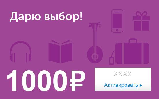 Электронный сертификат (1000 руб.) Дарю выбор!ОС28025Электронный подарочный сертификат OZON.ru - это код, с помощью которого можно приобретать товары всех категорий в магазине OZON.ru. Вы получаете код по электронной почте, указанной при регистрации, сразу после оплаты. Обратите внимание - срок действия подарочного сертификата не может быть менее 1 месяца и более 1 года с даты получения электронного письма с сертификатом. Подарочный сертификат не может быть использован для оплаты товаров наших партнеров. Получить информацию об этом можно на карточке соответствующего товара, где под кнопкой в корзину будет указан продавец, отличный от ООО Интернет Решения.