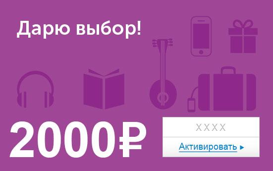 Электронный сертификат (2000 руб.) Дарю выбор!ОС28025Электронный подарочный сертификат OZON.ru - это код, с помощью которого можно приобретать товары всех категорий в магазине OZON.ru. Вы получаете код по электронной почте, указанной при регистрации, сразу после оплаты. Обратите внимание - срок действия подарочного сертификата не может быть менее 1 месяца и более 1 года с даты получения электронного письма с сертификатом. Подарочный сертификат не может быть использован для оплаты товаров наших партнеров. Получить информацию об этом можно на карточке соответствующего товара, где под кнопкой в корзину будет указан продавец, отличный от ООО Интернет Решения.