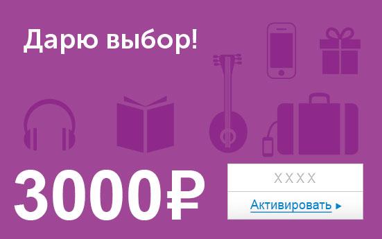 Электронный сертификат (3000 руб.) Дарю выбор!ОС28025Электронный подарочный сертификат OZON.ru - это код, с помощью которого можно приобретать товары всех категорий в магазине OZON.ru. Вы получаете код по электронной почте, указанной при регистрации, сразу после оплаты. Обратите внимание - срок действия подарочного сертификата не может быть менее 1 месяца и более 1 года с даты получения электронного письма с сертификатом. Подарочный сертификат не может быть использован для оплаты товаров наших партнеров. Получить информацию об этом можно на карточке соответствующего товара, где под кнопкой в корзину будет указан продавец, отличный от ООО Интернет Решения.