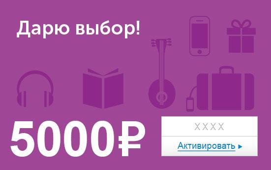 Электронный сертификат (5000 руб.) Дарю выбор!ОС28025Электронный подарочный сертификат OZON.ru - это код, с помощью которого можно приобретать товары всех категорий в магазине OZON.ru. Вы получаете код по электронной почте, указанной при регистрации, сразу после оплаты. Обратите внимание - срок действия подарочного сертификата не может быть менее 1 месяца и более 1 года с даты получения электронного письма с сертификатом. Подарочный сертификат не может быть использован для оплаты товаров наших партнеров. Получить информацию об этом можно на карточке соответствующего товара, где под кнопкой в корзину будет указан продавец, отличный от ООО Интернет Решения.