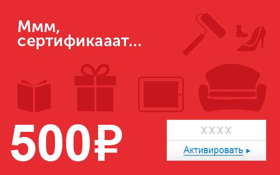 Электронный сертификат (500 руб.) Ммм, сертификааат…09030904 068AЭлектронный подарочный сертификат OZON.ru - это код, с помощью которого можно приобретать товары всех категорий в магазине OZON.ru. Вы получаете код по электронной почте, указанной при регистрации, сразу после оплаты. Обратите внимание - подарочный сертификат не может быть использован для оплаты товаров наших партнеров. Получить информацию об этом можно на карточке соответствующего товара, где под кнопкой в корзину будет указан продавец, отличный от ООО Интернет Решения.