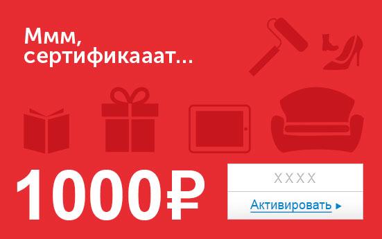 Электронный сертификат (1000 руб.) Ммм, сертификааат…09030904 068AЭлектронный подарочный сертификат OZON.ru - это код, с помощью которого можно приобретать товары всех категорий в магазине OZON.ru. Вы получаете код по электронной почте, указанной при регистрации, сразу после оплаты. Обратите внимание - подарочный сертификат не может быть использован для оплаты товаров наших партнеров. Получить информацию об этом можно на карточке соответствующего товара, где под кнопкой в корзину будет указан продавец, отличный от ООО Интернет Решения.