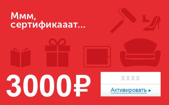 Электронный сертификат (3000 руб.) Ммм, сертификааат…ОС28025Электронный подарочный сертификат OZON.ru - это код, с помощью которого можно приобретать товары всех категорий в магазине OZON.ru. Вы получаете код по электронной почте, указанной при регистрации, сразу после оплаты. Обратите внимание - срок действия подарочного сертификата не может быть менее 1 месяца и более 1 года с даты получения электронного письма с сертификатом. Подарочный сертификат не может быть использован для оплаты товаров наших партнеров. Получить информацию об этом можно на карточке соответствующего товара, где под кнопкой в корзину будет указан продавец, отличный от ООО Интернет Решения.