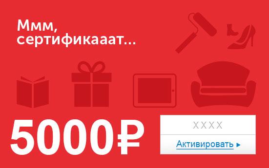 Электронный сертификат (5000 руб.) Ммм, сертификааат…09030904 068AЭлектронный подарочный сертификат OZON.ru - это код, с помощью которого можно приобретать товары всех категорий в магазине OZON.ru. Вы получаете код по электронной почте, указанной при регистрации, сразу после оплаты. Обратите внимание - подарочный сертификат не может быть использован для оплаты товаров наших партнеров. Получить информацию об этом можно на карточке соответствующего товара, где под кнопкой в корзину будет указан продавец, отличный от ООО Интернет Решения.