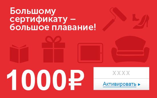 Электронный сертификат (1000 руб.) Большому сертификату - большое плавание!ОС28025Электронный подарочный сертификат OZON.ru - это код, с помощью которого можно приобретать товары всех категорий в магазине OZON.ru. Вы получаете код по электронной почте, указанной при регистрации, сразу после оплаты. Обратите внимание - срок действия подарочного сертификата не может быть менее 1 месяца и более 1 года с даты получения электронного письма с сертификатом. Подарочный сертификат не может быть использован для оплаты товаров наших партнеров. Получить информацию об этом можно на карточке соответствующего товара, где под кнопкой в корзину будет указан продавец, отличный от ООО Интернет Решения.