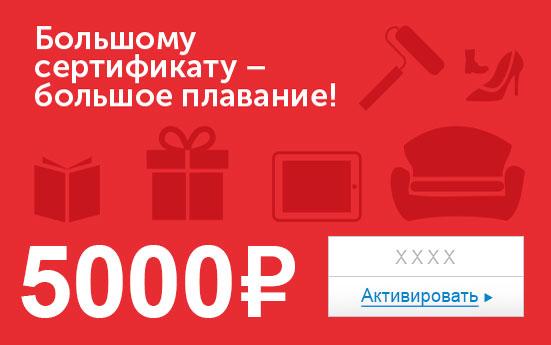 Электронный сертификат (5000 руб.) Большому сертификату - большое плавание!e1373740Электронный подарочный сертификат OZON.ru - это код, с помощью которого можно приобретать товары всех категорий в магазине OZON.ru. Вы получаете код по электронной почте, указанной при регистрации, сразу после оплаты. Обратите внимание - срок действия подарочного сертификата не может быть менее 1 месяца и более 1 года с даты получения электронного письма с сертификатом. Подарочный сертификат не может быть использован для оплаты товаров наших партнеров. Получить информацию об этом можно на карточке соответствующего товара, где под кнопкой в корзину будет указан продавец, отличный от ООО Интернет Решения.