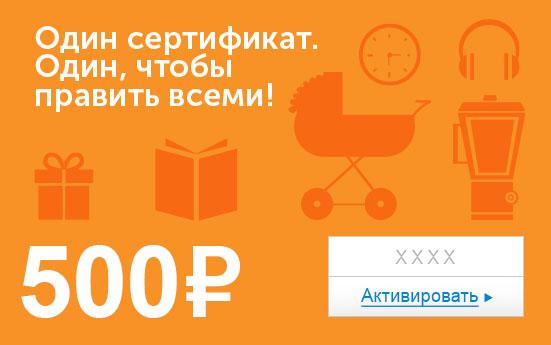 Электронный сертификат (500 руб.) Один сертификат. Один, чтобы править всеми!09030904 068AЭлектронный подарочный сертификат OZON.ru - это код, с помощью которого можно приобретать товары всех категорий в магазине OZON.ru. Вы получаете код по электронной почте, указанной при регистрации, сразу после оплаты. Обратите внимание - подарочный сертификат не может быть использован для оплаты товаров наших партнеров. Получить информацию об этом можно на карточке соответствующего товара, где под кнопкой в корзину будет указан продавец, отличный от ООО Интернет Решения.