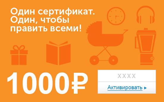 Электронный сертификат (1000 руб.) Один сертификат. Один, чтобы править всеми!e1373740Электронный подарочный сертификат OZON.ru - это код, с помощью которого можно приобретать товары всех категорий в магазине OZON.ru. Вы получаете код по электронной почте, указанной при регистрации, сразу после оплаты. Обратите внимание - срок действия подарочного сертификата не может быть менее 1 месяца и более 1 года с даты получения электронного письма с сертификатом. Подарочный сертификат не может быть использован для оплаты товаров наших партнеров. Получить информацию об этом можно на карточке соответствующего товара, где под кнопкой в корзину будет указан продавец, отличный от ООО Интернет Решения.