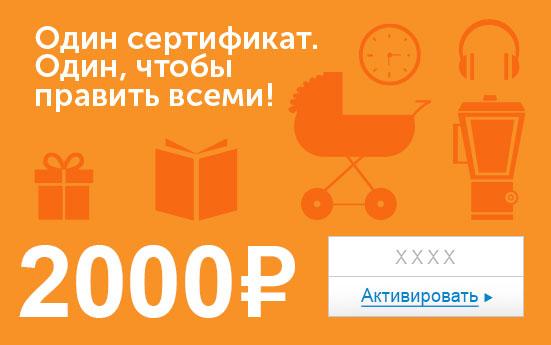 Электронный сертификат (2000 руб.) Один сертификат. Один, чтобы править всеми!e1373740Электронный подарочный сертификат OZON.ru - это код, с помощью которого можно приобретать товары всех категорий в магазине OZON.ru. Вы получаете код по электронной почте, указанной при регистрации, сразу после оплаты. Обратите внимание - срок действия подарочного сертификата не может быть менее 1 месяца и более 1 года с даты получения электронного письма с сертификатом. Подарочный сертификат не может быть использован для оплаты товаров наших партнеров. Получить информацию об этом можно на карточке соответствующего товара, где под кнопкой в корзину будет указан продавец, отличный от ООО Интернет Решения.