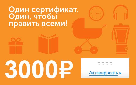 Электронный сертификат (3000 руб.) Один сертификат. Один, чтобы править всеми!ОС28025Электронный подарочный сертификат OZON.ru - это код, с помощью которого можно приобретать товары всех категорий в магазине OZON.ru. Вы получаете код по электронной почте, указанной при регистрации, сразу после оплаты. Обратите внимание - срок действия подарочного сертификата не может быть менее 1 месяца и более 1 года с даты получения электронного письма с сертификатом. Подарочный сертификат не может быть использован для оплаты товаров наших партнеров. Получить информацию об этом можно на карточке соответствующего товара, где под кнопкой в корзину будет указан продавец, отличный от ООО Интернет Решения.