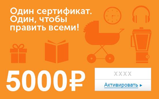 Электронный сертификат (5000 руб.) Один сертификат. Один, чтобы править всеми!e1373740Электронный подарочный сертификат OZON.ru - это код, с помощью которого можно приобретать товары всех категорий в магазине OZON.ru. Вы получаете код по электронной почте, указанной при регистрации, сразу после оплаты. Обратите внимание - срок действия подарочного сертификата не может быть менее 1 месяца и более 1 года с даты получения электронного письма с сертификатом. Подарочный сертификат не может быть использован для оплаты товаров наших партнеров. Получить информацию об этом можно на карточке соответствующего товара, где под кнопкой в корзину будет указан продавец, отличный от ООО Интернет Решения.