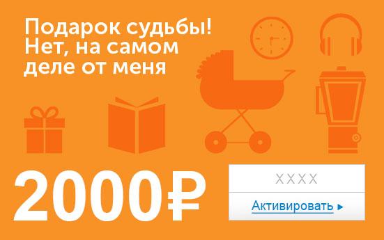 Электронный сертификат (2000 руб.) Подарок судьбы. Нет, на самом деле от меняОС28025Электронный подарочный сертификат OZON.ru - это код, с помощью которого можно приобретать товары всех категорий в магазине OZON.ru. Вы получаете код по электронной почте, указанной при регистрации, сразу после оплаты. Обратите внимание - срок действия подарочного сертификата не может быть менее 1 месяца и более 1 года с даты получения электронного письма с сертификатом. Подарочный сертификат не может быть использован для оплаты товаров наших партнеров. Получить информацию об этом можно на карточке соответствующего товара, где под кнопкой в корзину будет указан продавец, отличный от ООО Интернет Решения.