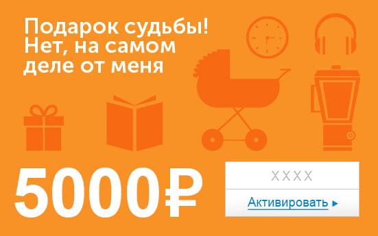 Электронный сертификат (5000 руб.) Подарок судьбы. Нет, на самом деле от меняОС28025Электронный подарочный сертификат OZON.ru - это код, с помощью которого можно приобретать товары всех категорий в магазине OZON.ru. Вы получаете код по электронной почте, указанной при регистрации, сразу после оплаты. Обратите внимание - срок действия подарочного сертификата не может быть менее 1 месяца и более 1 года с даты получения электронного письма с сертификатом. Подарочный сертификат не может быть использован для оплаты товаров наших партнеров. Получить информацию об этом можно на карточке соответствующего товара, где под кнопкой в корзину будет указан продавец, отличный от ООО Интернет Решения.