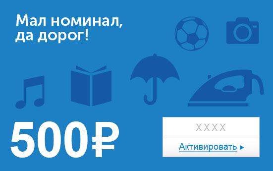 Электронный сертификат (500 руб.) Мал номинал, да дорог!e1373740Электронный подарочный сертификат OZON.ru - это код, с помощью которого можно приобретать товары всех категорий в магазине OZON.ru. Вы получаете код по электронной почте, указанной при регистрации, сразу после оплаты. Обратите внимание - срок действия подарочного сертификата не может быть менее 1 месяца и более 1 года с даты получения электронного письма с сертификатом. Подарочный сертификат не может быть использован для оплаты товаров наших партнеров. Получить информацию об этом можно на карточке соответствующего товара, где под кнопкой в корзину будет указан продавец, отличный от ООО Интернет Решения.