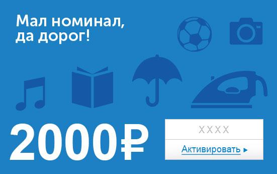 Электронный сертификат (2000 руб.) Мал номинал, да дорог!Страховой полис Деньги на Здоровье+ (1400 руб.)Электронный подарочный сертификат OZON.ru - это код, с помощью которого можно приобретать товары всех категорий в магазине OZON.ru. Вы получаете код по электронной почте, указанной при регистрации, сразу после оплаты. Обратите внимание - подарочный сертификат не может быть использован для оплаты товаров наших партнеров. Получить информацию об этом можно на карточке соответствующего товара, где под кнопкой в корзину будет указан продавец, отличный от ООО Интернет Решения.