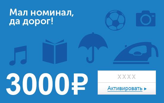 Электронный сертификат (3000 руб.) Мал номинал, да дорог!e1373740Электронный подарочный сертификат OZON.ru - это код, с помощью которого можно приобретать товары всех категорий в магазине OZON.ru. Вы получаете код по электронной почте, указанной при регистрации, сразу после оплаты. Обратите внимание - срок действия подарочного сертификата не может быть менее 1 месяца и более 1 года с даты получения электронного письма с сертификатом. Подарочный сертификат не может быть использован для оплаты товаров наших партнеров. Получить информацию об этом можно на карточке соответствующего товара, где под кнопкой в корзину будет указан продавец, отличный от ООО Интернет Решения.