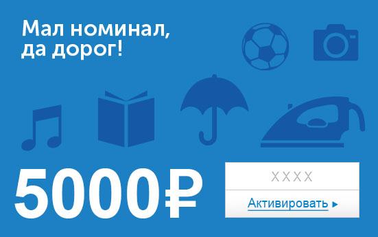 Электронный сертификат (5000 руб.) Мал номинал, да дорог!e1373740Электронный подарочный сертификат OZON.ru - это код, с помощью которого можно приобретать товары всех категорий в магазине OZON.ru. Вы получаете код по электронной почте, указанной при регистрации, сразу после оплаты. Обратите внимание - срок действия подарочного сертификата не может быть менее 1 месяца и более 1 года с даты получения электронного письма с сертификатом. Подарочный сертификат не может быть использован для оплаты товаров наших партнеров. Получить информацию об этом можно на карточке соответствующего товара, где под кнопкой в корзину будет указан продавец, отличный от ООО Интернет Решения.