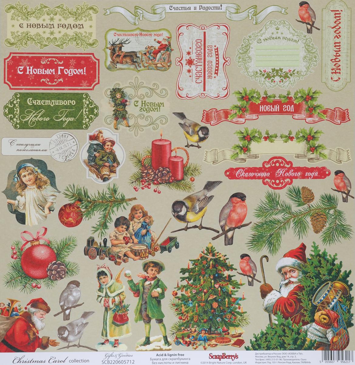 Бумага для скрапбукинга ScrapBerrys Ночь перед Рождеством. Рождественские подарки, 30,5 х 31,5 смSCB220605712Бумага для скрапбукинга ScrapBerrys Ночь перед Рождеством. Рождественские подарки - это плотный лист с изображением на одной стороне. Скрапбукинг - вид рукодельного искусства, заключающегося в изготовлении и оформлении семейных или личных фотоальбомов. Этот вид творчества представляет собой способ хранения личной и семейной истории в виде фотографий, газетных вырезок, рисунков, записей и других памятных мелочей, используя своеобразный способ сохранения и передачи отдельных историй с помощью особых визуальных и тактильных приемов вместо обычного рассказа. Основная идея скрапбукинга - сохранить фотографии и другие памятные вещи о каких-либо событиях на длительный срок для будущих поколений. Плотность бумаги: 180 г/кв.м. Комплектность: 1 лист.