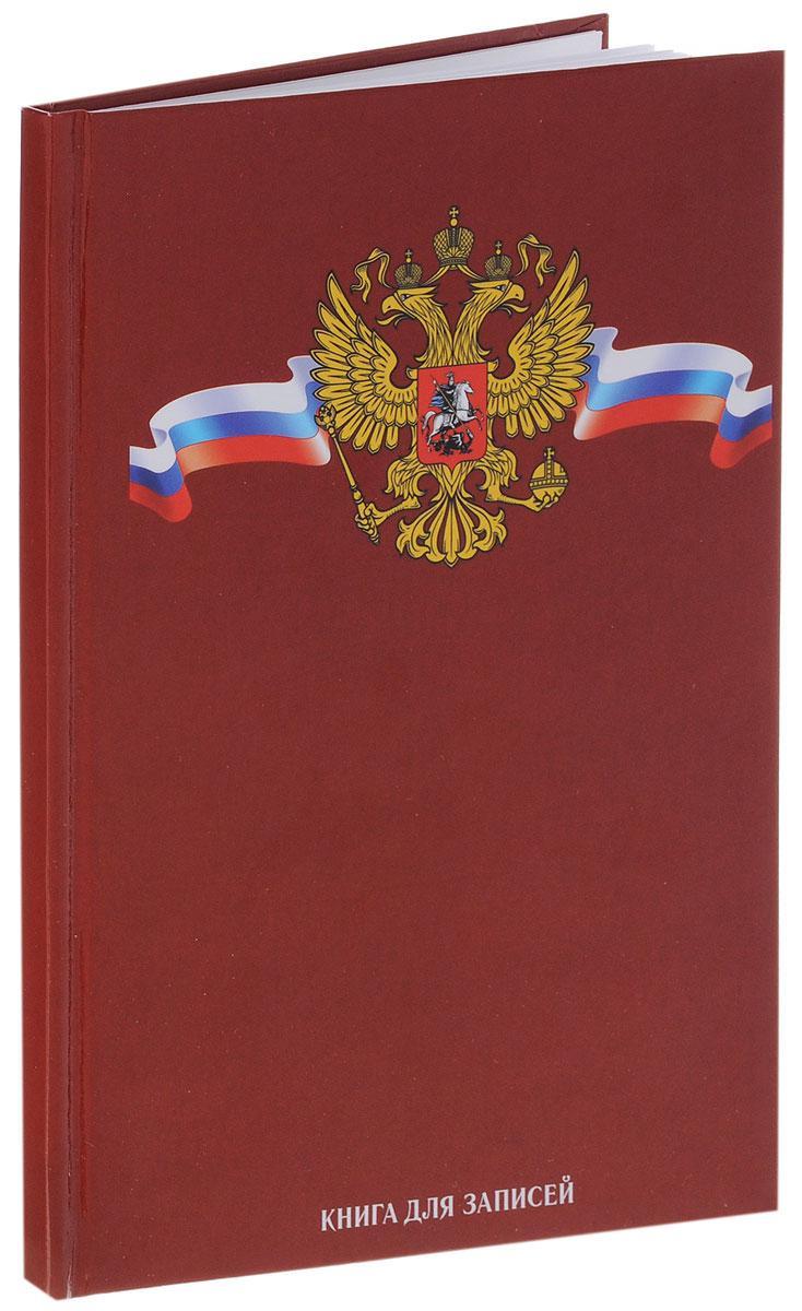 Listoff Записная книжка Государственная символика 96 листов в клетку цвет красный