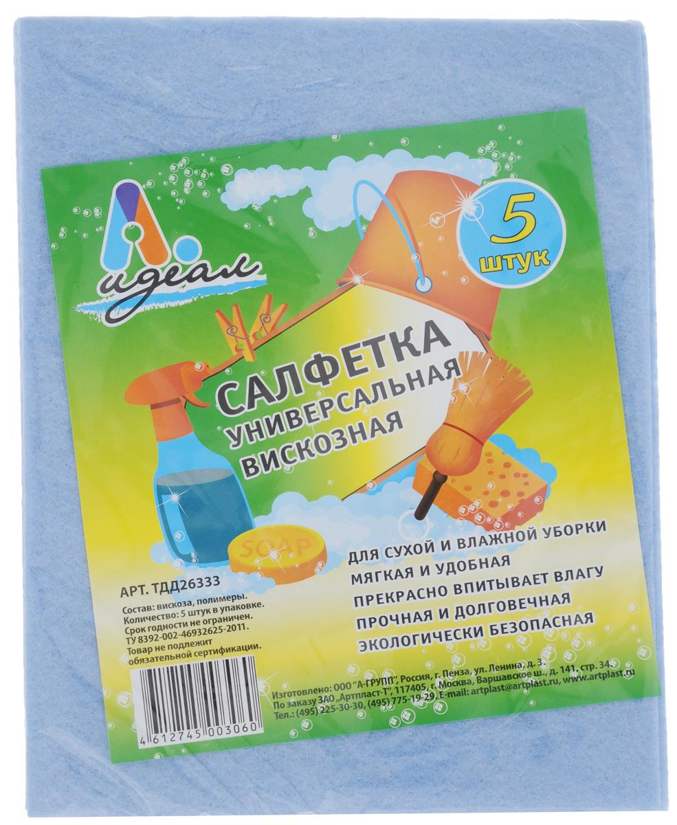 Салфетка универсальная Идеал, цвет: голубой, 5 штТДД26333Универсальная салфетка Идеал изготовлена из вискозы. Салфетка предназначена для сухой и влажной уборки. Мягкая и удобная, она прекрасно впитывает влагу, отличается прочностью и долговечностью, экологически безопасна. В комплекте 5 салфеток.