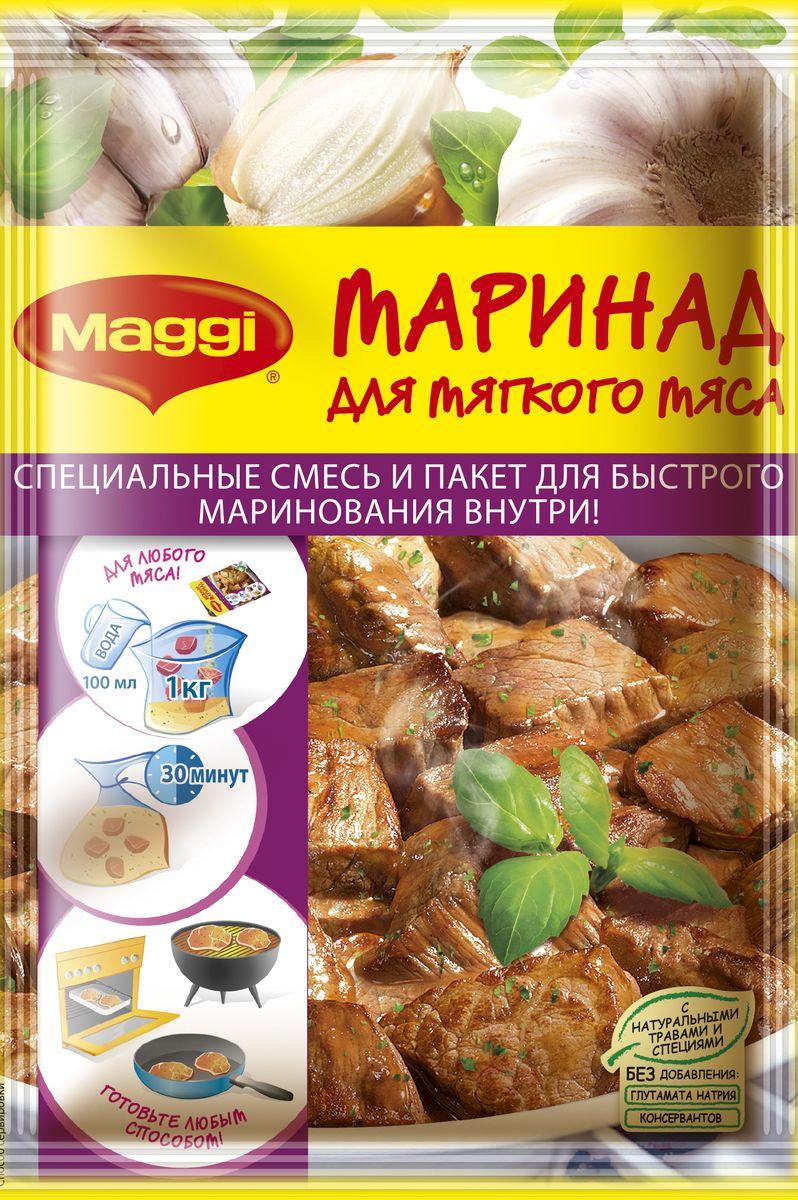 Maggi Маринад для мягкого мяса, 26 г12248121Maggi Маринад для мягкого мяса - сочное и вкусное мясо за 30 минут! С Maggi Маринад для мягкого мяса вы сможете приготовить любым способом вкусные и разнообразные блюда из говядины, свинины и курицы: тушеное мясо, жареное мясо, гуляш, шашлык, отбивные котлеты, азу, ежики, тефтели. Пакет для маринования (внутри упаковки): материал - ПЭТФ. Продукт может содержать незначительное количество молока, глютена и сельдерея.