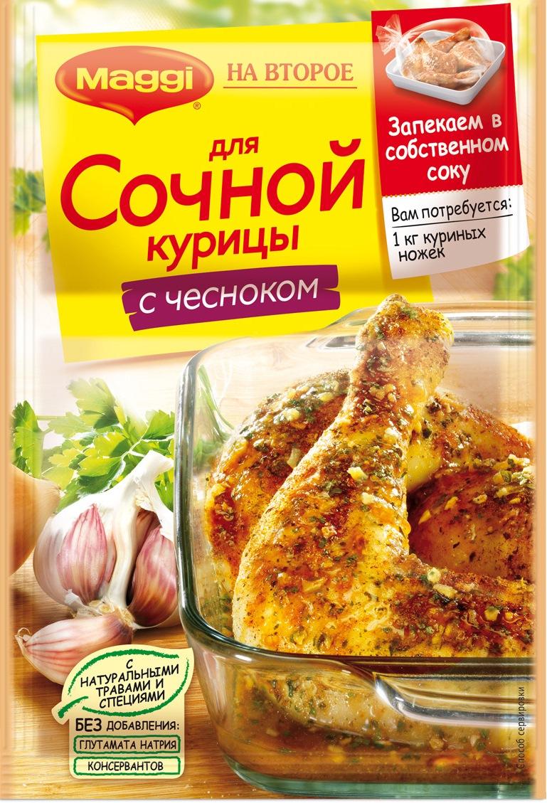 Maggi На второе для сочной курицы с чесноком, 38 г