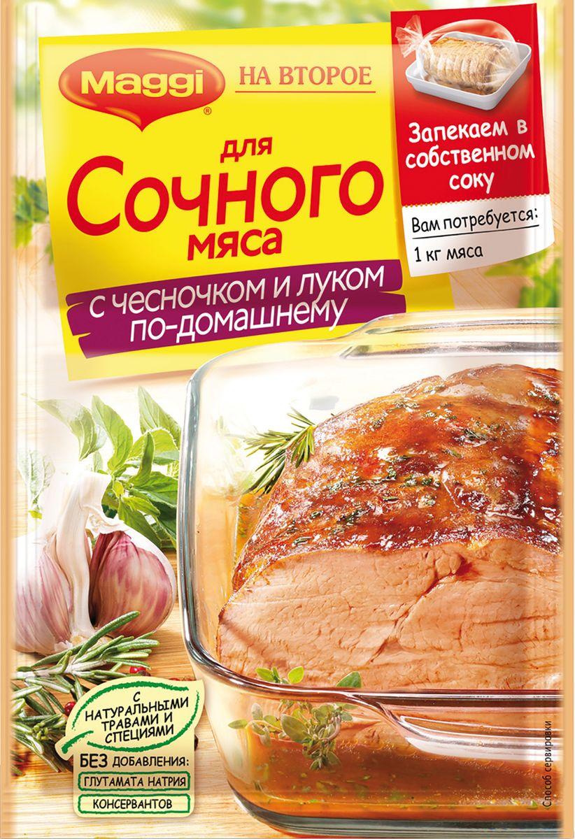 Maggi На второе для сочного мяса с чесноком и луком, 26 г
