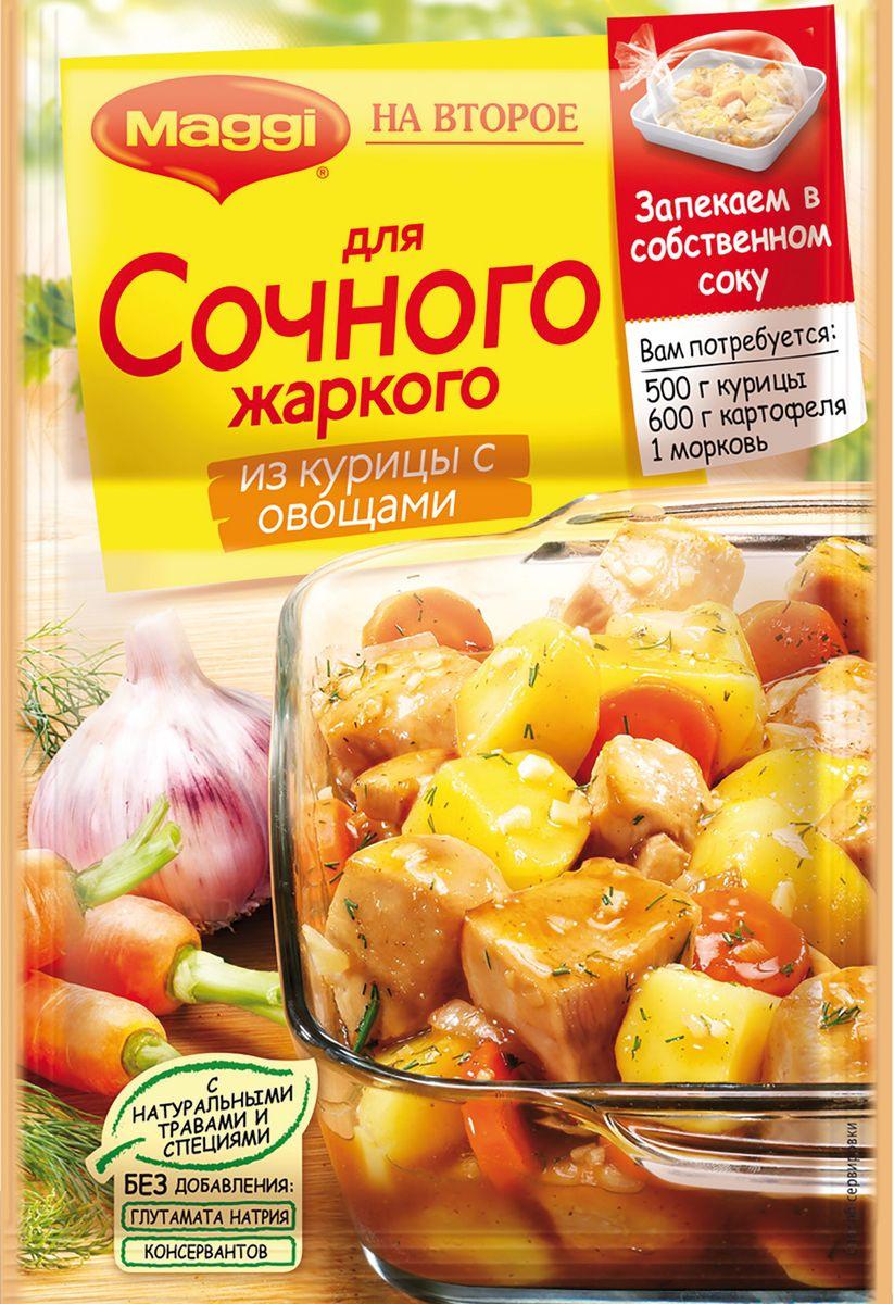 Maggi На второе для сочного жаркого из курицы с овощами, 31 г12250940Кто-нибудь помнит, когда в первый раз попробовал жаркое? Вряд ли, потому что это блюдо мы ели всегда, с самого детства! А главное оно настолько вкусное, что без него трудно представить свое меню. Чтобы приготовить его особенно вкусно и сочно, есть особый рецепт от Maggi На второе для сочного жаркого из курицы с овощами. Жаркое получается сочным благодаря тому, что готовится в собственном соку, без дополнительного добавления масла. Без глутамата и консервантов. Пакет для запекания (внутри упаковки): материал - ПЭТФ. Продукт может содержать незначительное количество глютена, сельдерея и молока.