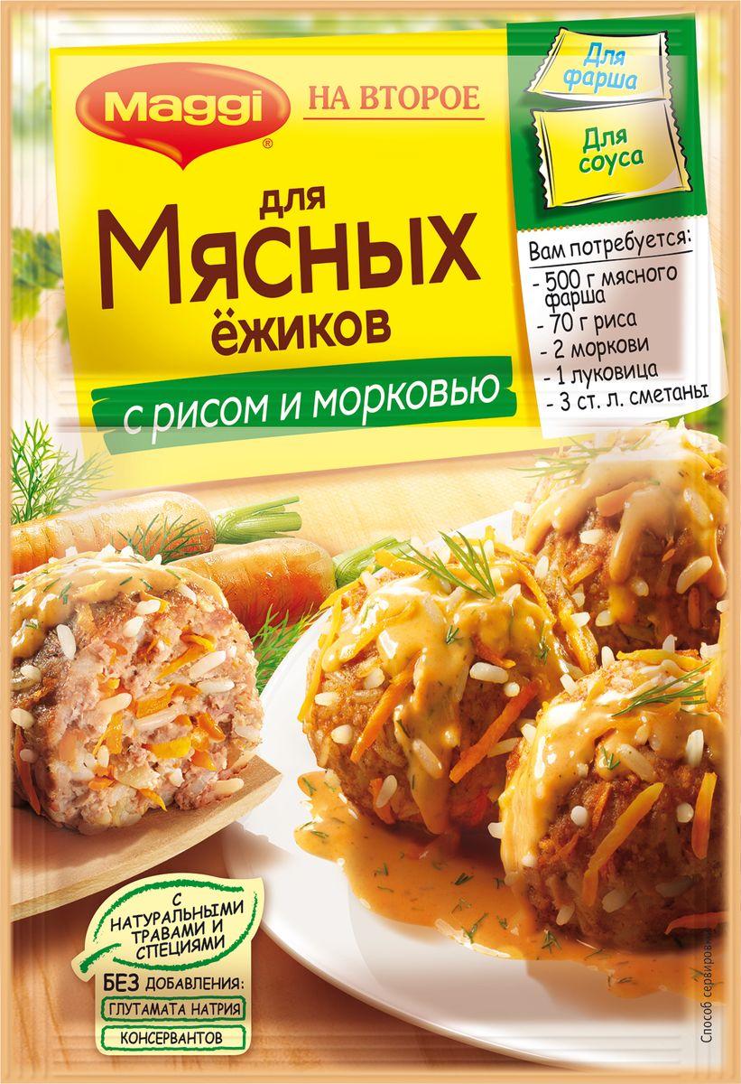Maggi На второе для мясных ежиков с рисом и морковью, 37 г12253194Мясные ежики с подливкой - интересное, вкусное, сытное и очень простое блюдо, которое любят и взрослые, и дети. А чтобы ежики из фарша с рисом получились особенно вкусными, воспользуйтесь идеями Maggi На второе. В приправе есть все, что нужно для нежного мяса и ароматного соуса. А рецепт с фото поможет вам быстро и без хлопот приготовить обед. А теперь приправы Maggi на второе для ежиков стали еще вкуснее благодаря уникальному сочетанию натуральных трав и специй и, конечно, многолетней экспертизе Maggi. Продукт может содержать незначительное количество молока, сельдерея.