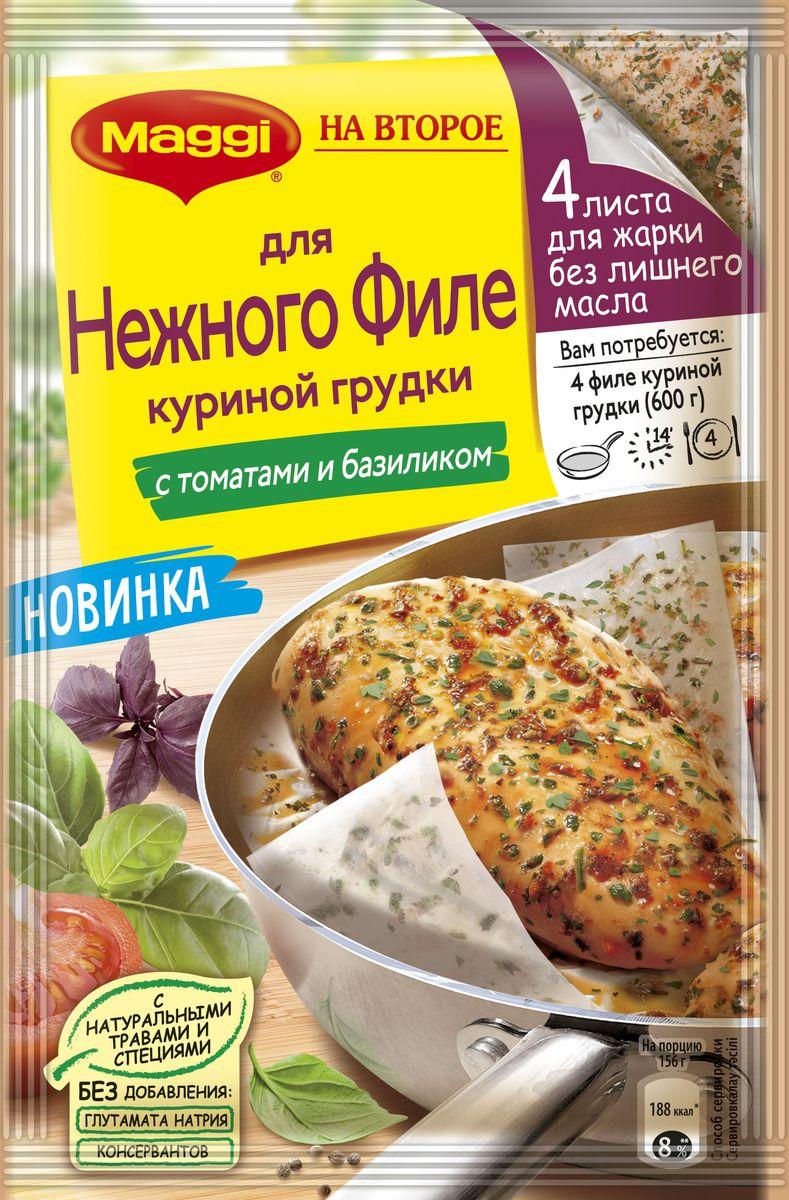Maggi На второе для нежного филе куриной грудки с томатами и базиликом, 29,8 г