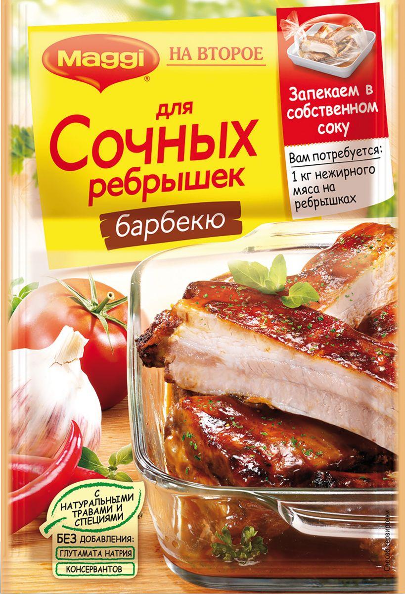 Maggi На второе для сочных ребрышек барбекю, 30 г12081003Вкусные и сочные ребрышки барбекю приведут в восторг и взрослых, и детей. А для того, чтобы их приготовить, не обязательно выбираться на природу. Изумительное блюдо может получиться и в духовке, если использовать приправу Maggi На второе для сочных ребрышек барбекю. Ребрышки, запеченные в специальном пакете для запекания, будут очень нежными и сочными, без добавления масла. Подавать мясо можно с картошкой, рисом, свежими овощами. А теперь приправы Maggi на второе стали еще вкуснее благодаря уникальному сочетанию натуральных трав и специй и, конечно, многолетней экспертизе Maggi. Пакет для запекания (внутри упаковки): материал - ПЭТФ. Продукт может содержать незначительное количество молока и сельдерея.