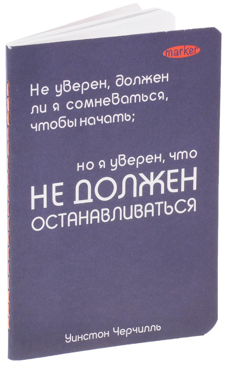 Marker Записная книжка Правила жизни Уинстон Черчилль 40 листов в клетку