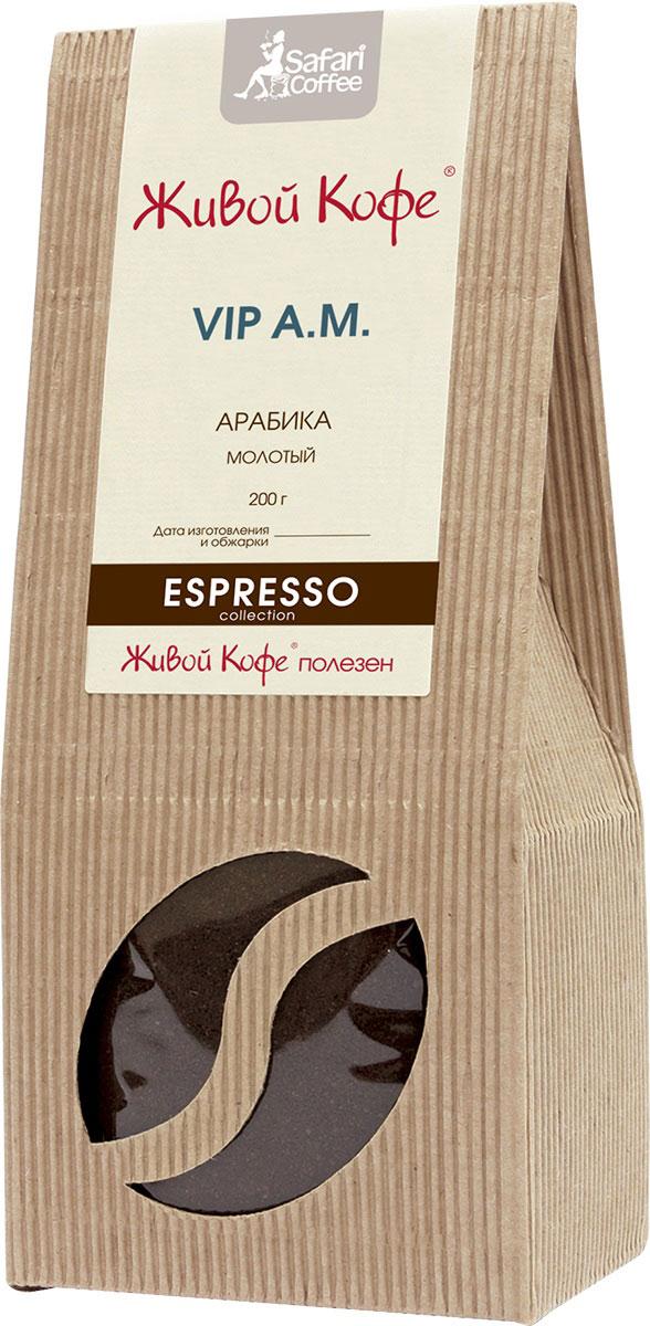 Живой Кофе Espresso VIP A.M. кофе молотый, 200 г000671Живой Кофе Espresso VIP A.M. - смесь лучших сортов арабики из Перу, Индии, Бразилии и Папуа Новой Гвинеи, составленная настоящим кофейным гурманом. Этот кофе имеет очень нежный сбалансированный вкус с тонкими шоколадными тонами и бархатистым ароматом.