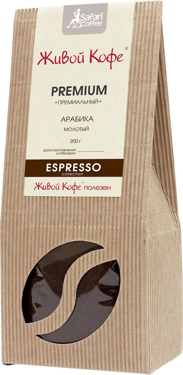 Живой кофе Espresso Premium кофе молотый, 200 г